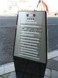 JR栃木駅 煌樹 説明1