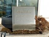 JR栃木駅 栃木駅南土地区画整理事業竣工記念碑