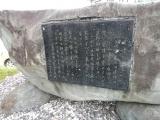 JR遠野駅 「遠野物語」石碑 裏