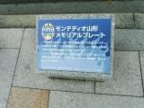 JR山形駅 モンテディオ山形メモリアルプレート 題字