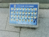 JR山形駅 モンテディオ山形メモリアルプレート 2009