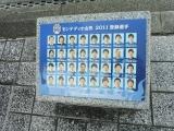 JR山形駅 モンテディオ山形メモリアルプレート 2011