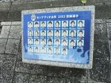 JR山形駅 モンテディオ山形メモリアルプレート 2012