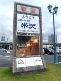 JR米沢駅 歓迎