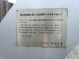 JR米沢駅 活力と創造と愛の21世紀都市・米沢をめざして 説明