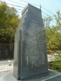 野岩鉄道湯西川温泉駅 野岩鉄道會津鬼怒川線開通記念碑 裏