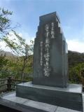 野岩鉄道湯西川温泉駅 野岩鉄道會津鬼怒川線開通記念碑