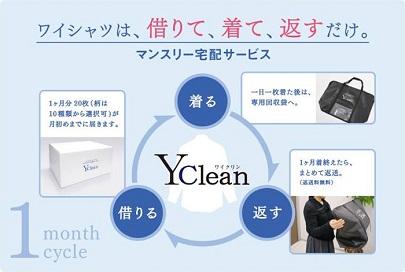 yclean1-700x471[1]