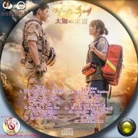 太陽の末裔OST-2