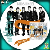 超新星 ALL TIME BEST☆2009-2011-2