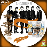 超新星 ALL TIME BEST☆2009-2011-1
