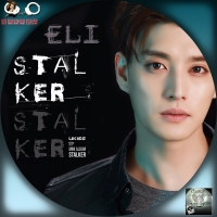 U-Kiss  Stalker Eli汎用