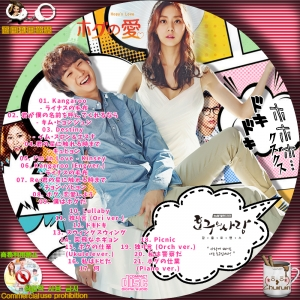 ホグの愛 OST