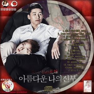 美しい私の花嫁OST
