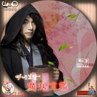 魔女宝鑑4BD