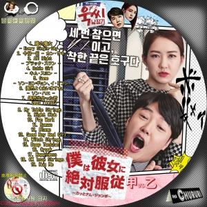カッとナム・ジョンギ OST