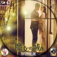 魔女の城DVD