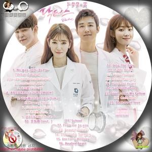ドクターズ~OST☆