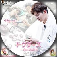 ドクターズ~恋する気持ち4BD