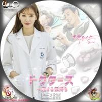 ドクターズ~恋する気持ち1BD