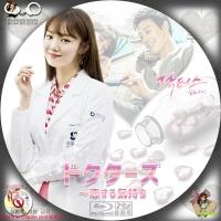 ドクターズ~恋する気持ち3BD