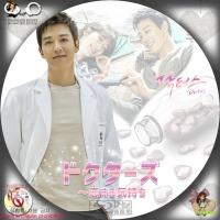 ドクターズ~恋する気持ち2BD