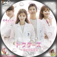 ドクターズ~恋する気持ち6BD