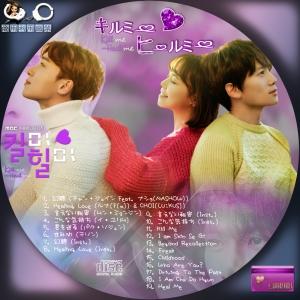 キルミー、ヒールミー OST