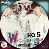 W-二つの世界-5