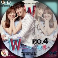 W-二つの世界-4