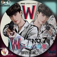 W-二つの世界-7