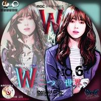 W-二つの世界-6
