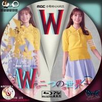 W-二つの世界-2BD