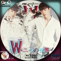 W-二つの世界-4BD