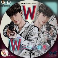 W-二つの世界-5BD