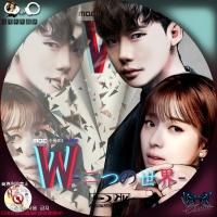 W-二つの世界-7BD