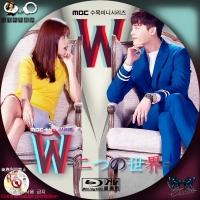 W-二つの世界-6BD