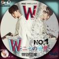 W-二つの世界- (2)