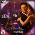 パリの恋人DVD (3)