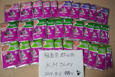 支援物資 2016.4 (2)