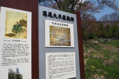 2016.4.26 葛尾村・都路 4