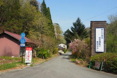 2016.4.26 葛尾村・都路 8