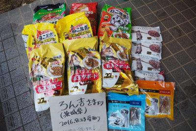 支援物資 2016.7~8 (ぽこ分) 7