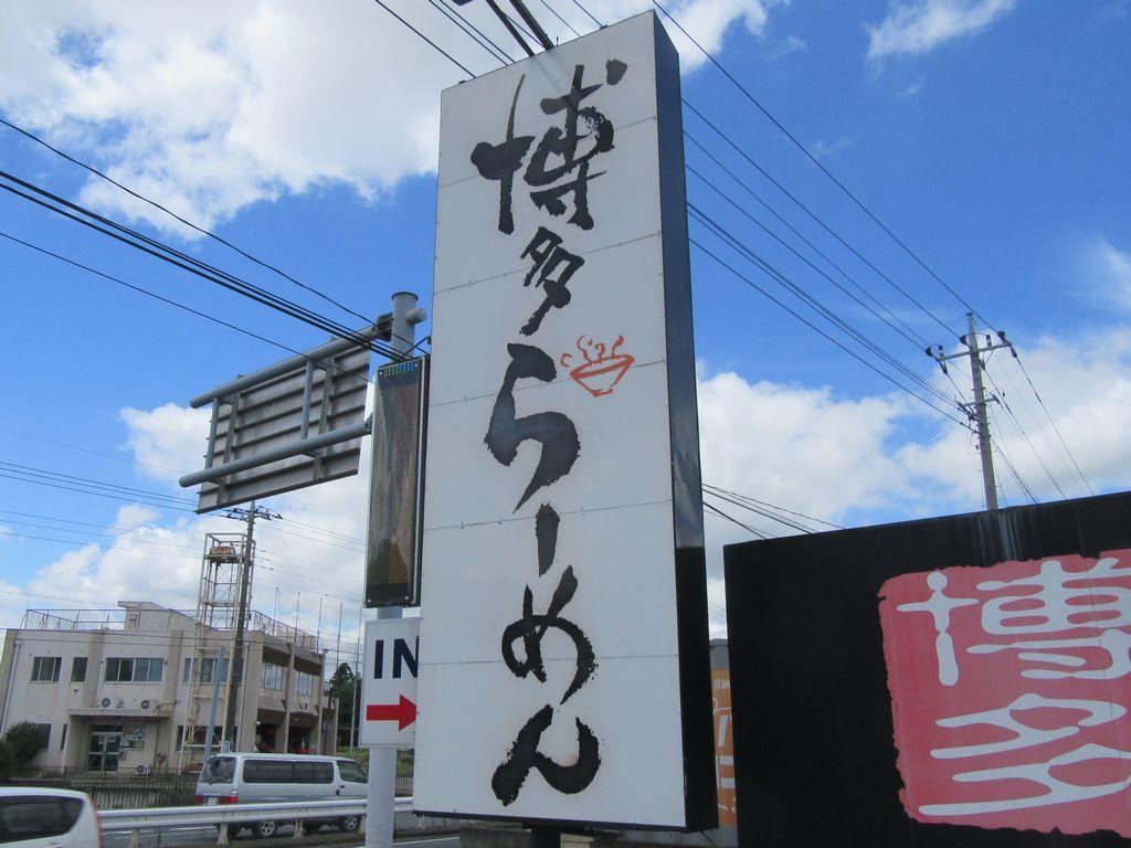 写真1:博多ラーメンの看板