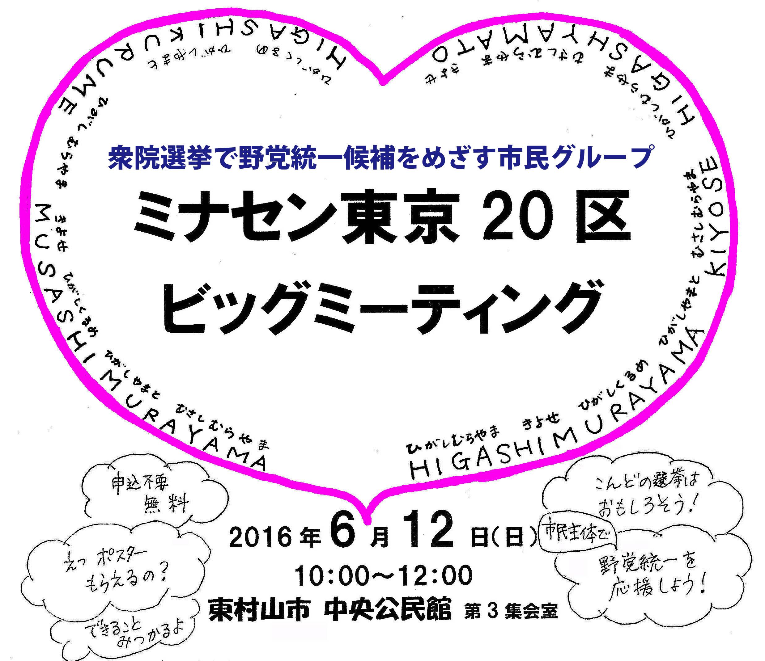 MINASENN20160612-2.jpg