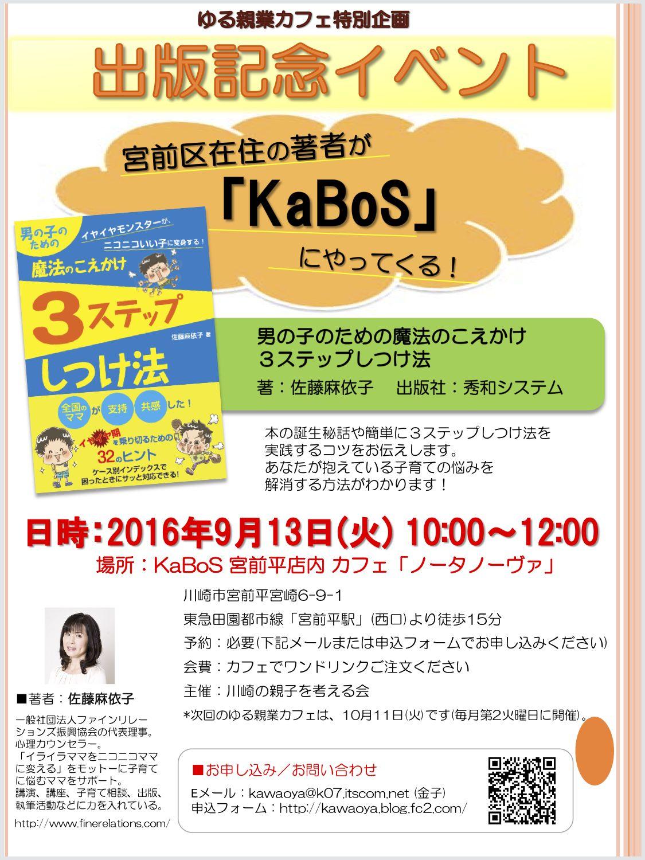 20160913_出版記念イベント2校