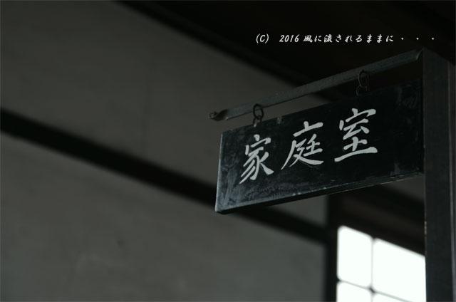 2016年7月17日撮影 滋賀・銀残しで撮る旧鎌掛小学校の風景6