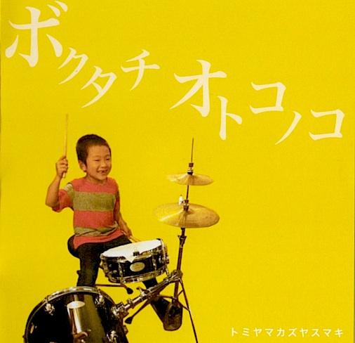 otokonoko_new.jpg