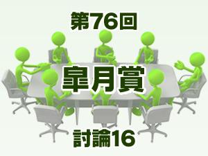 2016年 皐月賞 2ch討論16