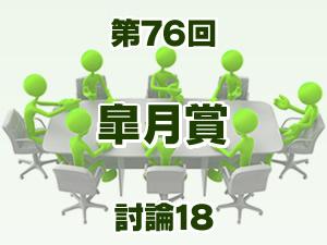 2016年 皐月賞 2ch討論18